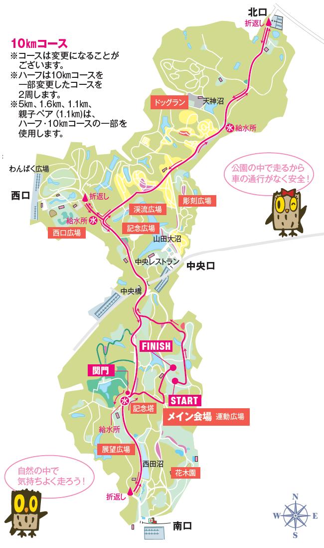 6ba7ac610933 コース図 - 第44回国営武蔵丘陵森林公園 完走マラソン大会